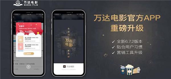 万达电影官方APP全新升级 -ca888亚洲城游戏-ca888亚洲城娱乐