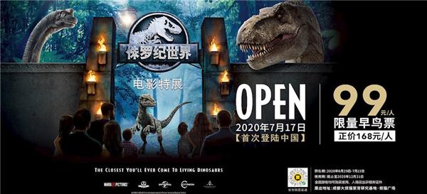 影视集团《侏罗纪世界》沉浸式特展启动预售