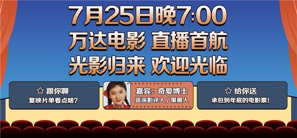 万达电影抖音直播间首播观看人数超11万