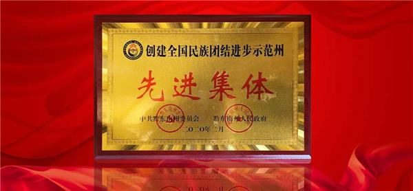 丹寨小镇获黔东南州民族团结先进集体称号