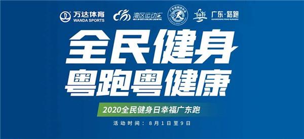 金沙体育联合广东田协推出全民健身线上跑