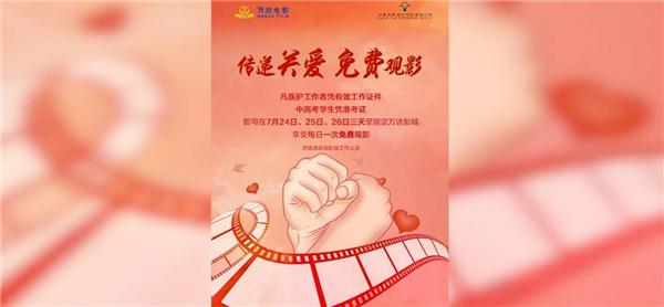 金沙游艺场网址影片面向全国医护人员举办爱心观影活动