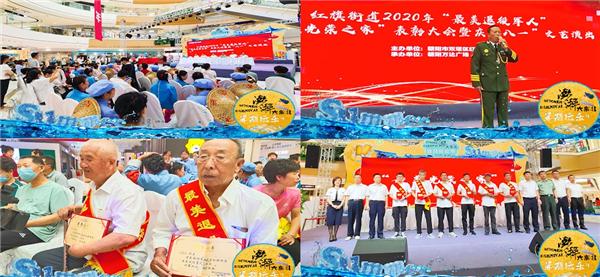 辽宁朝阳火狐体育广场联合政府举办退役军人表彰演出