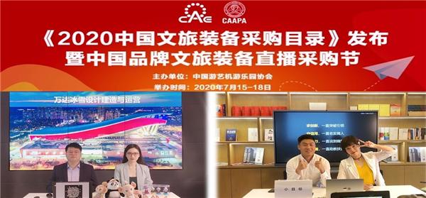 文旅规划院承办中国文旅装备采购节专场直播