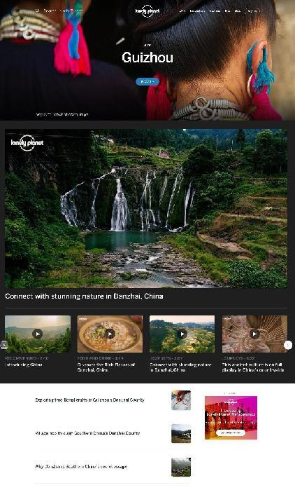 【新華網】《孤獨星球》重推貴州丹寨旅游
