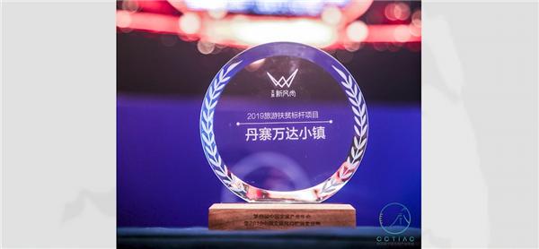 丹寨小镇获新旅界中国旅游扶贫标杆项目奖