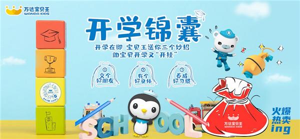 """寶貝王推出""""開學錦囊""""主題課程獲好評"""