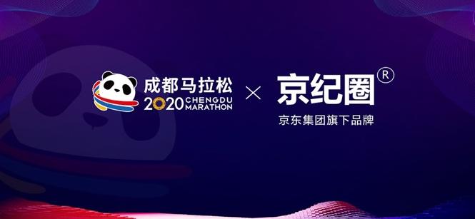 成都马拉松与京东合作拓宽赛事推广渠道