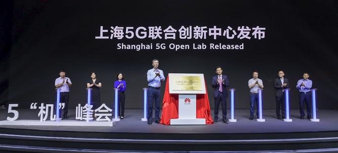 万达集团华为携手打造上海5G联合创新中心