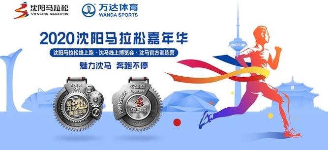 2020沈阳马拉松嘉年华启动 首次推出线上博览会
