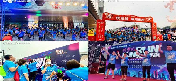 北京西铁营万达广场联合政府举办荧光夜跑活动