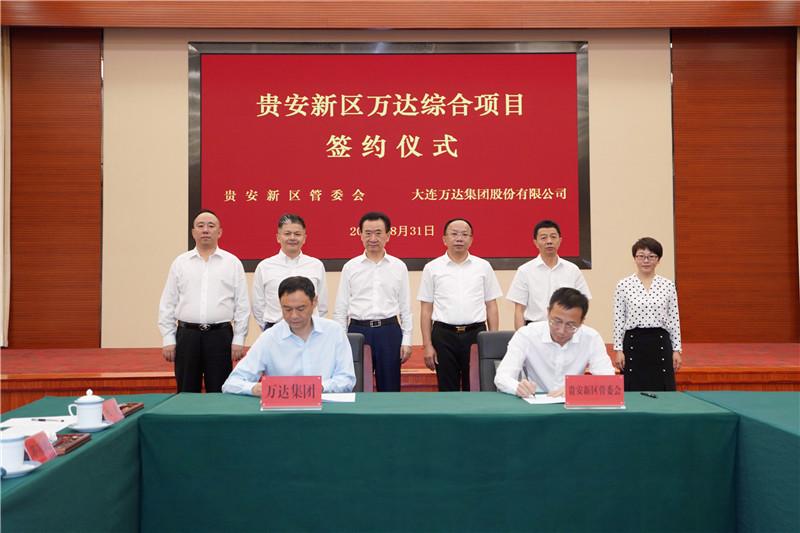 贵阳市贵安新区与火狐体育娱乐集团座谈会及项目签约仪式举行