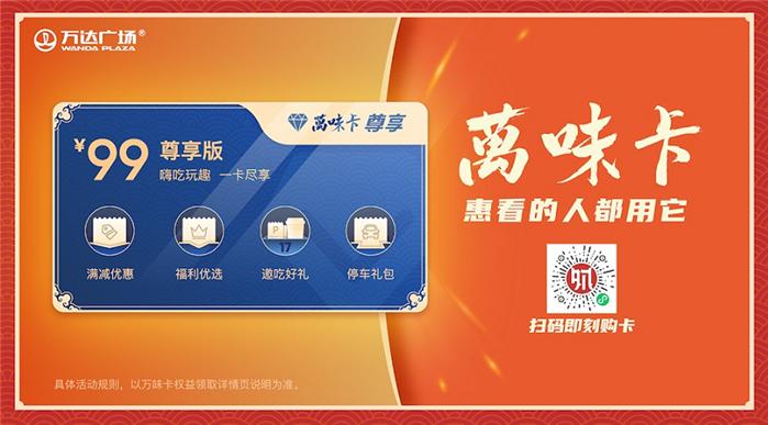 万达商管首款IP营销产品万味卡上线首日热销超2.6万张