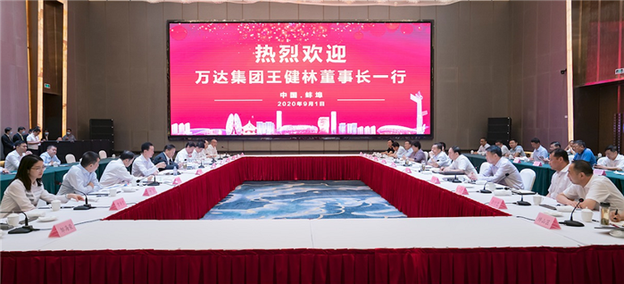 蚌埠市与万达集团合作座谈会召开