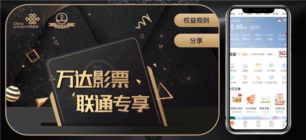 火狐体育娱乐电影线上购票通道入驻联通官方App