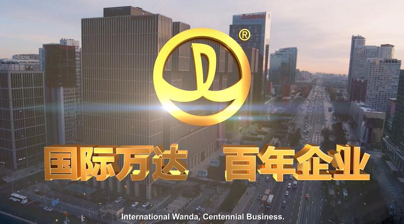 万达集团宣传片2020