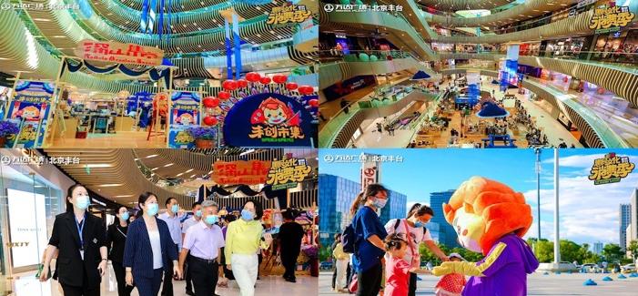 北京丰科金沙广场举办丰台区惠民文化消费季活动