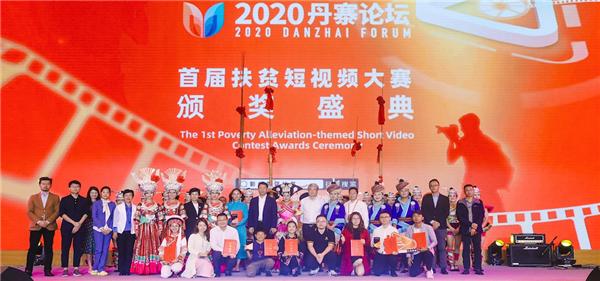 全国社会扶贫短视频大赛决赛丹寨举行