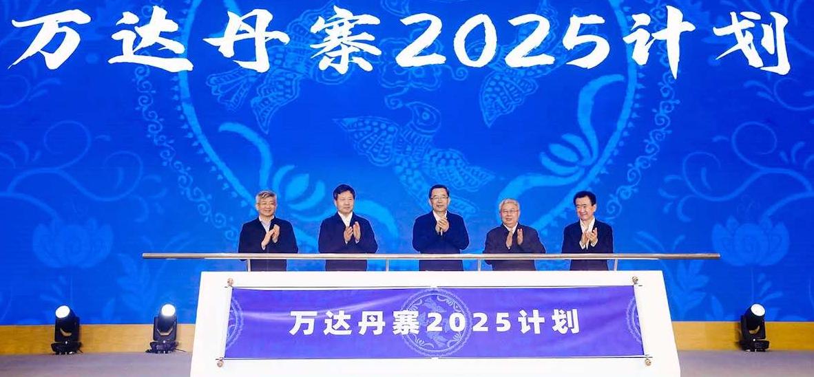 """威尼斯官网启动帮扶丹寨""""2025计划"""""""