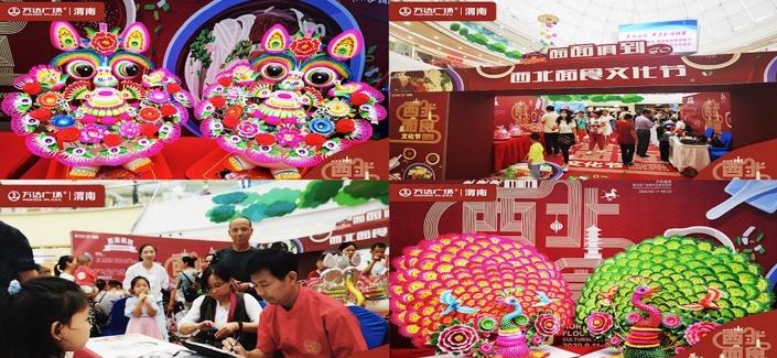 渭南金沙广场举办西北面食文化节大幅提升客流