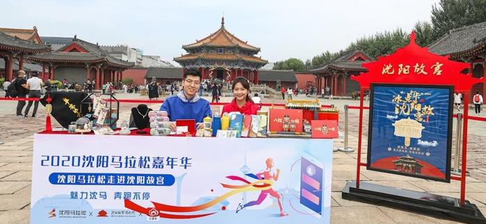 国内首个线上马拉松博览会走进沈阳故宫