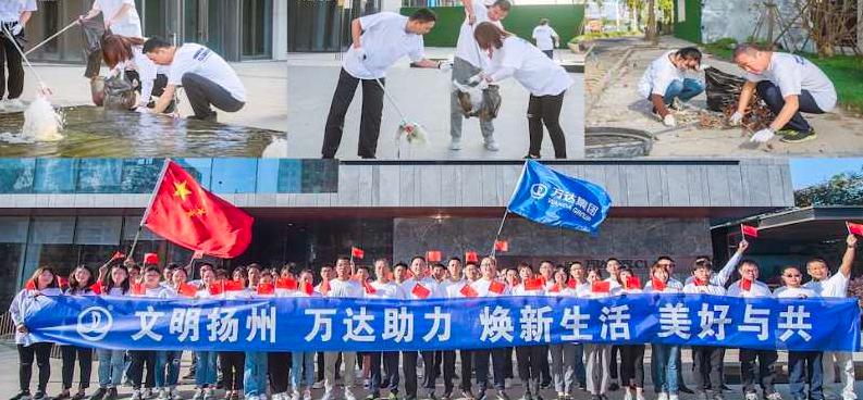 万达地产扬州城市企业义工助力文明城市建设