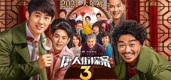 《唐人街探案3》定檔2021年春節 大年初一上映