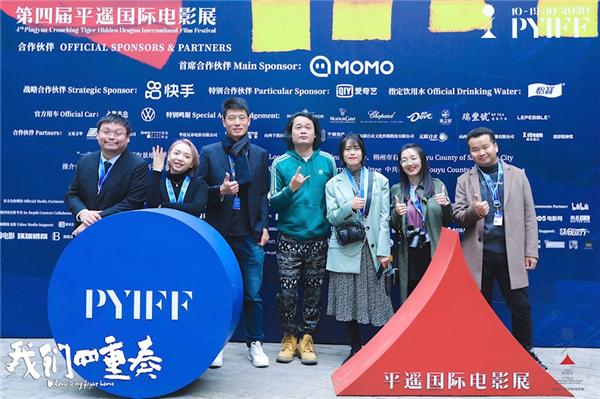 火狐体育娱乐影视菁英+影片《我们四重奏》平遥国际电影展首映