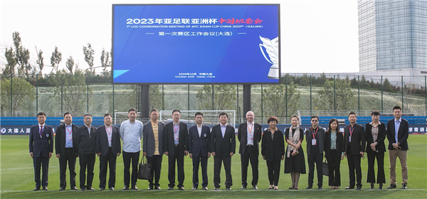 大连足球青训基地承办亚洲杯中国组委会赛区工作会