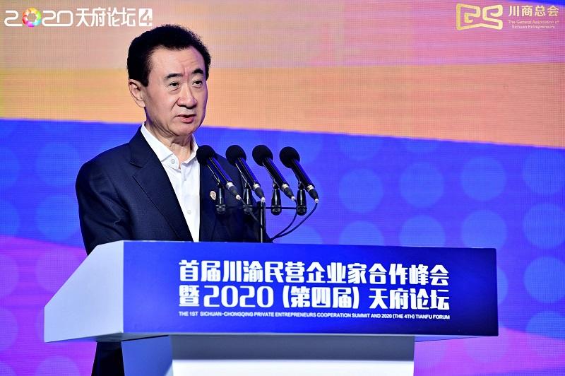 王健林董事长参加川商总会天府论坛并致辞
