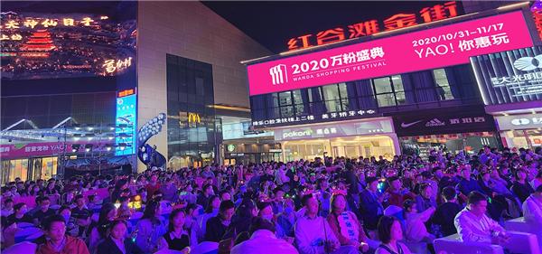 南昌红谷滩万达广场整合政府资源举办标杆双十一购物节