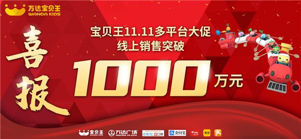 宝贝王双11多平台促销 线上销售突破1000万元