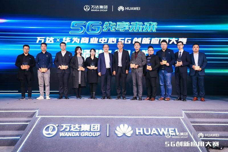 首届万达华为5G创新大赛举行决赛 丹寨5G慢直播入围全国十强