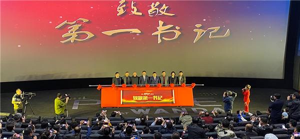 《外来书记》沈阳全运欧宝首存豪礼影城首映 辽宁900名乡村第一书记观影