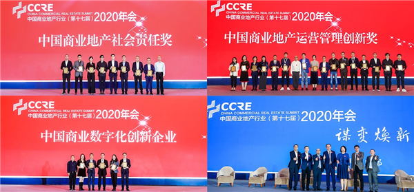 商管集团获中国商业地产行业三项大奖