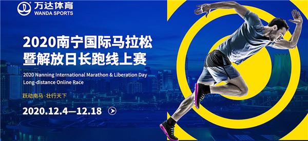 南宁国际马拉松暨解放日长跑线上赛开启报名