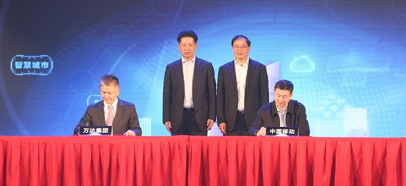 萬達集團與中國移動簽訂戰略合作協議 齊界總裁出席儀式