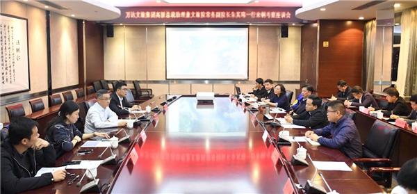 文旅院受邀参加铜仁市文化旅游示范项目座谈会