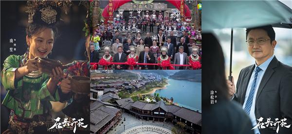 以萬達丹寨扶貧為原型電視劇《云寨大灌籃》登陸多家衛視和視頻平臺