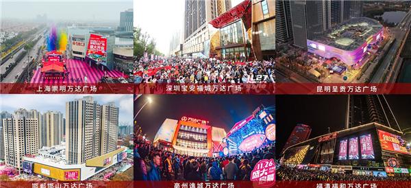 6座万达广场周末联袂开业 深圳迎来首店