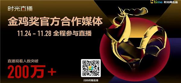 时光网以官方合作媒体身份全程直播中国电影金鸡奖