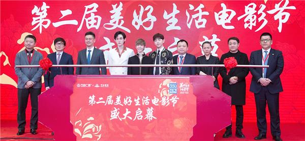 全国万达广场、影城携手打造  第二届美好生活影片节启幕