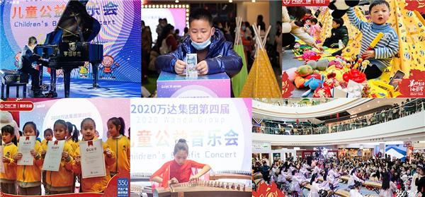 第四届万达儿童公益音乐会在全国万达广场举行