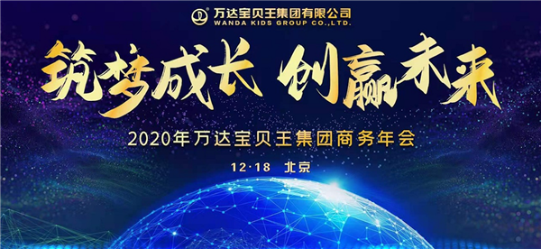 宝贝王举办2020商务年会  与大客户签署战略合作协议