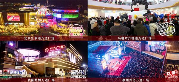北京、乌鲁木齐、贵阳等9座万达广场周末开业