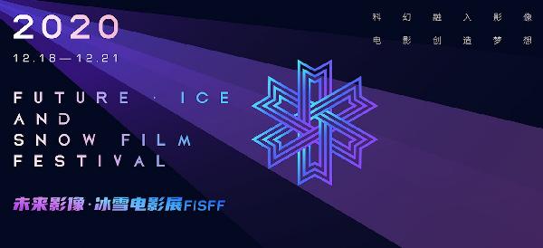哈尔滨万达影城承办黑龙江省科幻影片公益展映活动