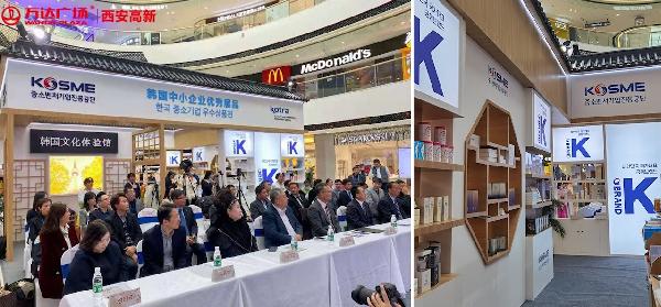 西安高新万达广场联合韩国驻陕机构举办韩国优秀商品展