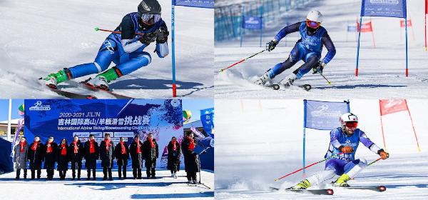 吉林国际高山和单板滑雪挑战赛在长白山国际度假区举行