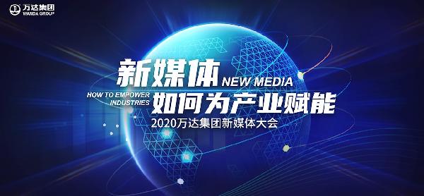2020万达集团新媒体大会成功举办 为产业赋能