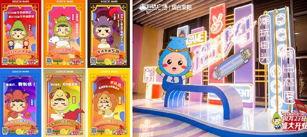 烟台莱阳万达广场打造自有卡通IP形象